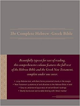 Review: The Complete Hebrew-Greek Bible | Hendrickson